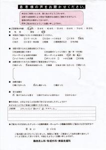 アンケート.jpg5-10