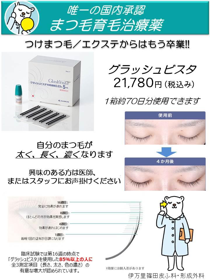 グラッシュビスタPOP.pptx篠田皮ふ科・形成外科 HP